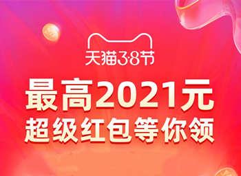 天猫3.8节超级红包来了 小手一天最高收2021元
