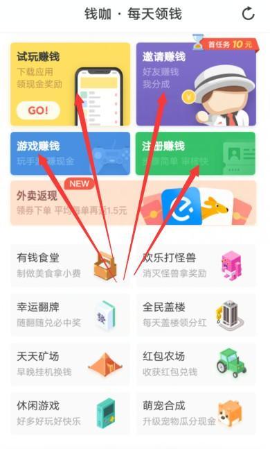 iphone兼职应用程序哪个赚钱多?钱咖app很好 赚钱很快!